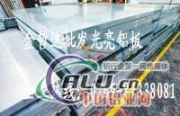 6063进口耐磨铝板 可防滑铝板 6063优质铝板报价