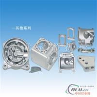 厂家供应铝合金压铸件铝压铸件