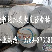 高强度铝合金7A03化学成分 7A03铝板性能介绍