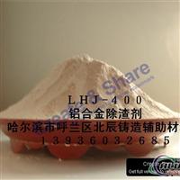 供应LHJ400型铝合金除渣剂