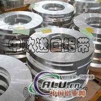 6061合金铝带 耐磨铝带 纯铝带 进口铝带 进口铝合金卷板