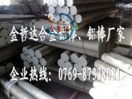 模具铝棒5052镁铝铝板5052