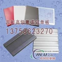 铝单板、幕墙铝板