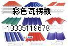 供应彩色瓦楞铝板,铝瓦V750,820型