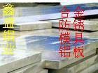 模具用中厚铝板&nbsp2A12,LY12