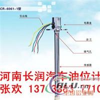 CR-6061数字油位传感器