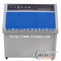 紫外光试验箱/紫外箱