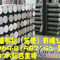 进口7075铝棒 进口6063铝合金棒