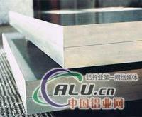 供應超寬超厚鋁板