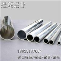 进口铝板 Al99.7铝管,棒,排
