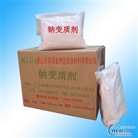 供应钠变质剂JYN36A