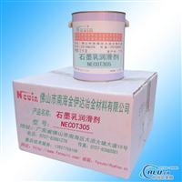 供应石墨乳润滑剂