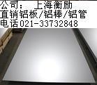 6061铝板铝棒材质厂家价格图