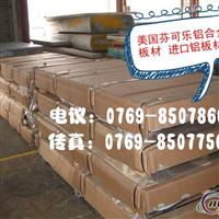 进口防锈铝合金5083 进口铝合金性能 进口铝合金价格