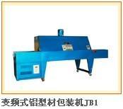 变频式铝型材包装机