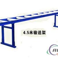 鋁型材4.5輸送架
