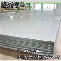 铝合金6061防滑铝板 纯铝板