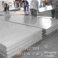 2024超厚铝板 纯铝板 铝合金板