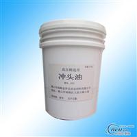 结晶器内壁润滑高压铸造用冲头油