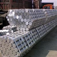 供应进口Novelis铝棒,1070铝棒、1080铝棒、环保铝棒,抗氧化铝棒