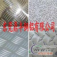 1060花纹铝板、1100花纹铝板