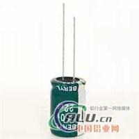 beryl绿宝石铝电解电容