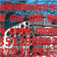 防銹鋁管合金鋁管7075無縫鋁管