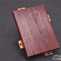 、陆1.2mm木纹铝单板