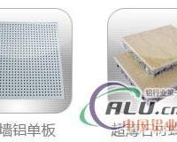铝蜂窝板、铝单板、石材蜂窝板