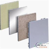 幕墙铝蜂窝板 便宜价格