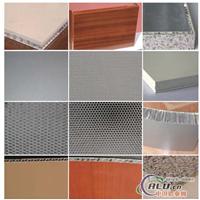 聚酯油漆铝蜂窝板