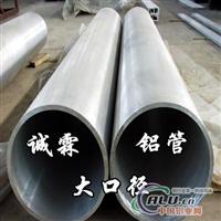 批发6061氧化铝 抗腐蚀铝合金管