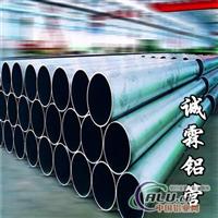 批发5005抗拉铝合金 铝管材