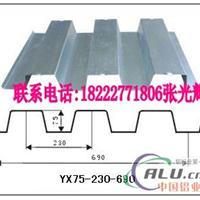 楼承板YX75-230-690钢承板厂家