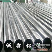供应防锈铝合金3003铝管