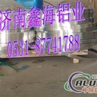 供应电缆包装铝带 瓶盖料