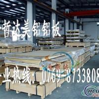 供应7075进口铝板价格