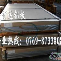 供应7075防滑铝板