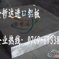 供应7075拉丝铝板