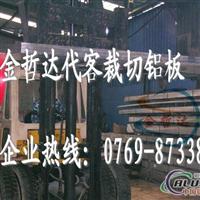 供应7075超宽铝板