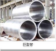 3600噸擠壓機生產大截面鋁管型材