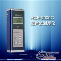 HCH2000C超声波测厚仪,金属测厚仪