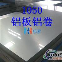 1050铝板铝卷