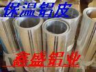 管道包装铝皮,冬季保温铝皮,工用铝皮