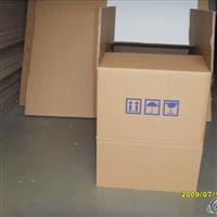 供应铝制品包装纸箱纸盒