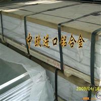 进口铝合金5652 耐氧化铝合金板
