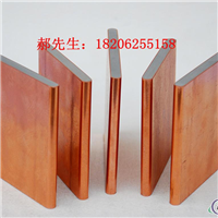 铜包铝排 铜铝复合排 铜包铝