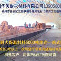紅磚隧道耐火磚報價 批發 價格