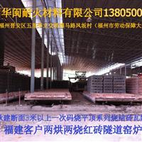 紅磚隧道窯爐設計施工承建一條龍
