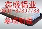 供應幕墻用鋁光板,標牌用鋁板